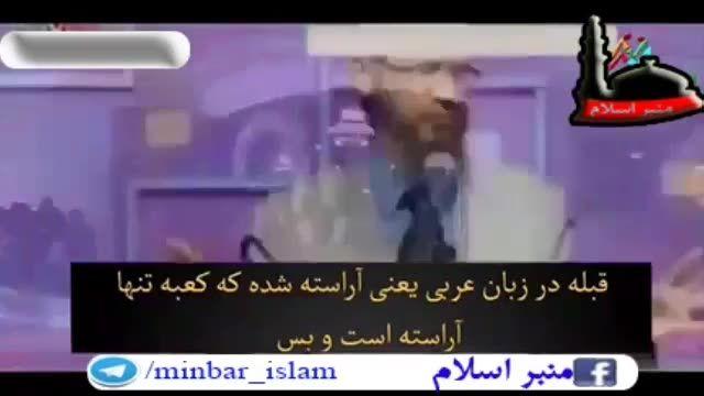 چرا مسلمانان دور کعبه می چرخند ؟ آیا مسلمانان کعبه را می پرستند ؟ دکتر ذاکر نایک