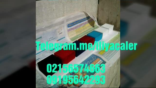 مخمل پاش/پودرمخمل/چسب مخمل/02156574663/ایلیاکالر