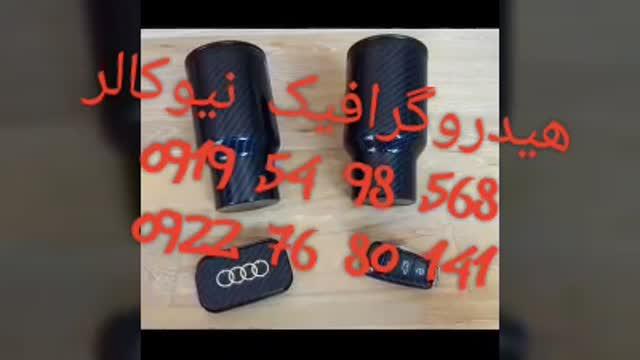 تولیدکننده دستگاه های هیدروگرافیک02156571279نیوکالر