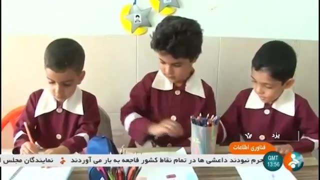 Iran Mama-Yar made Smart doll Application, Yazd province ساخت عروسک هوشمند نرم افزار یزد ایران