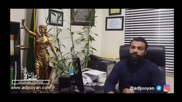 مطالبه شارژ ساختمان-پوریا نادری وکیل پایه یک دادگستری