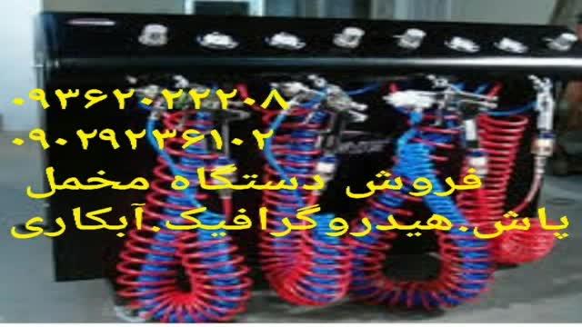 فروش دستگاه مخمل پاش/آبکاری صنعتی/پاشش رنگی