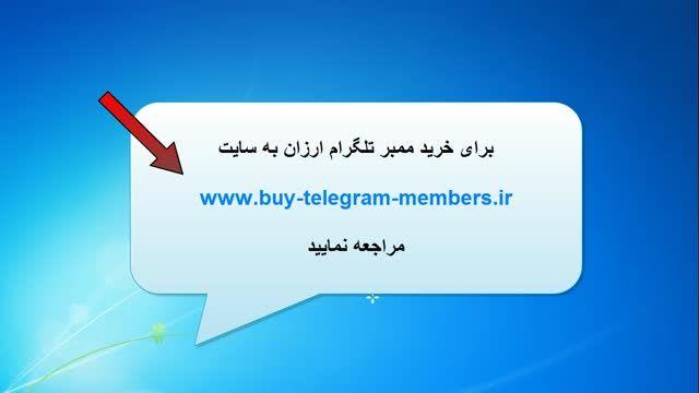 افزایش ممبر تلگرام