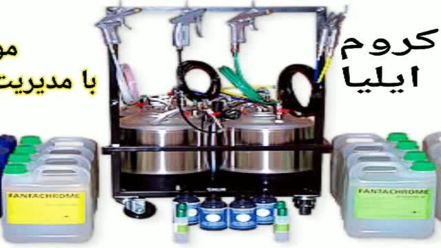 دستگاه مخمل پاش-مخمل پاش-دستگاه ابکاری-ابکاری پاششی 09362022208