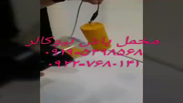آموزش ساخت فلوک پاش نیوکالر02156571279
