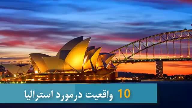 10 واقعیت جالب در مورد کشور استرالیا Top 10 Farsi