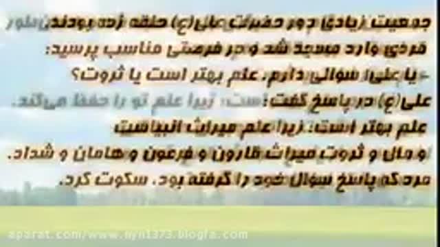پاسخ حضرت علی ع به علم بهتر است یا ثروت؟ (خیلی جالبه از دست ندین )