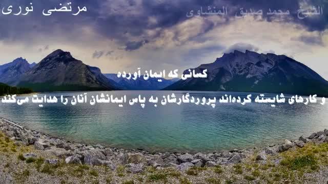 هر شخصی به این تلاوت گوش بدهد اشکش جاری میشود قرآن کریم آرام بخش دل ها