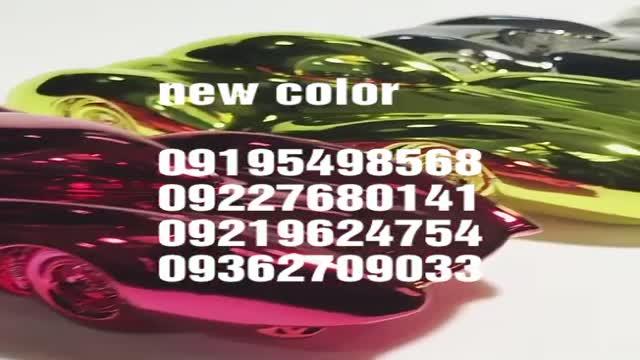 فروش فرمولاسیون ابکاری فانتاکروم نیوکالر09195498568
