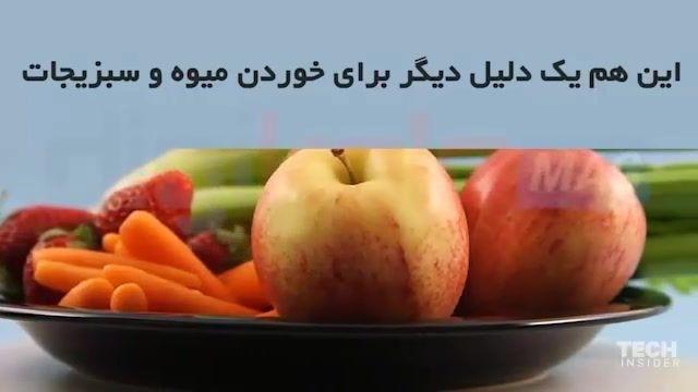 سفید شدن دندان با خوردن میوه و سبزیجات