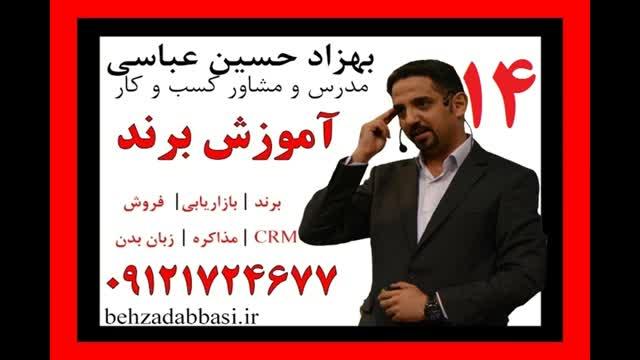 مدرس برندینگ و بازاریابی استاد برندینگ و بازاریابی بهزاد حسین عباسی درس 14