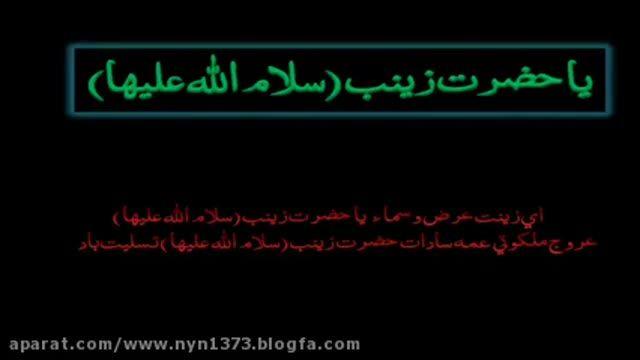 مداحی جانسوز وفات حضرت زینب (سلام الله علیها) / حاج محمود کریمی / فوق العاده زیب