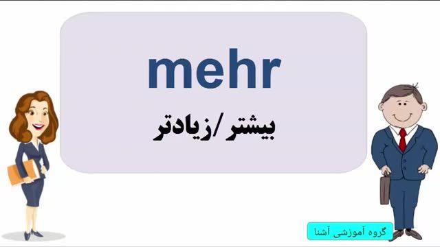 آموزش آلمانی | آموزش زبان آلمانی یادگیری لغات 14 | Amozesh almani