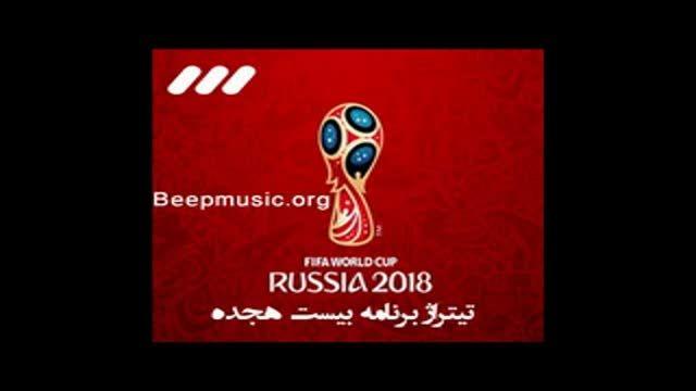 موزیک شبکه سه برای جام جهانی روسیه 2018