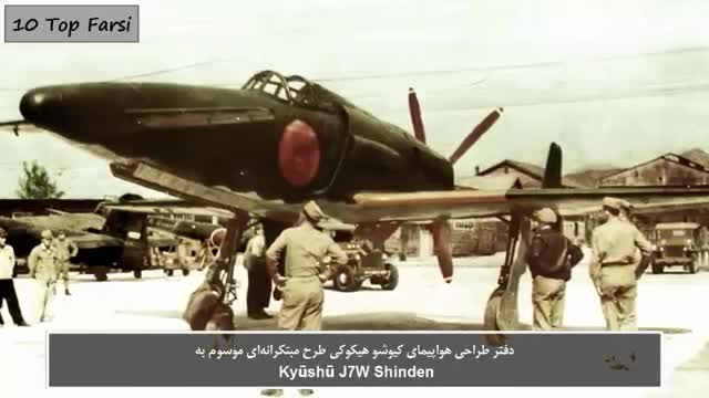 10 تا از ایده های عجیب ساخت هواپیما Top 10 Farsi
