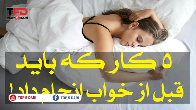 5 کار که باید قبل از خواب انجام داد!