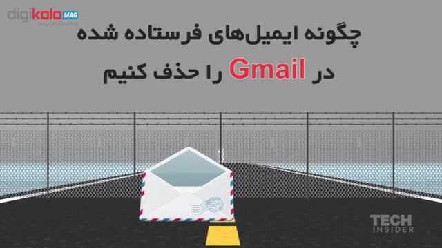 چگونگی حذف ایمیل های فرستاده شده در Gmail