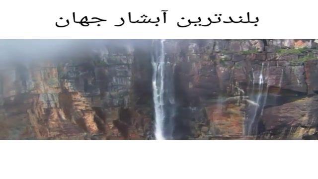 آنجله، بلندترین آبشار جهان در جنگل های انبوه کانایما