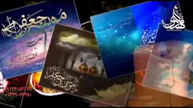 مداحی جدید حاج محمدرضاطاهری شهادت امام موسی کاظم علیه السلام