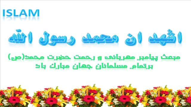 مولودی مبعث حضرت رسول اکرم (صلی الله علیه و آله و سلم ) / بسیار زیبا و فوق العاده