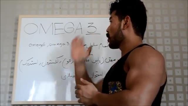 Omega 3 - امگا 3