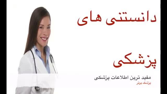 دانستنی های مفید پزشکی که هرکس باید بداند - قسمت 1