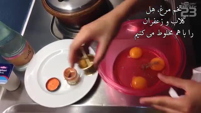 آموزش آشپزی - ته چین مرغ -Tahchin morgh