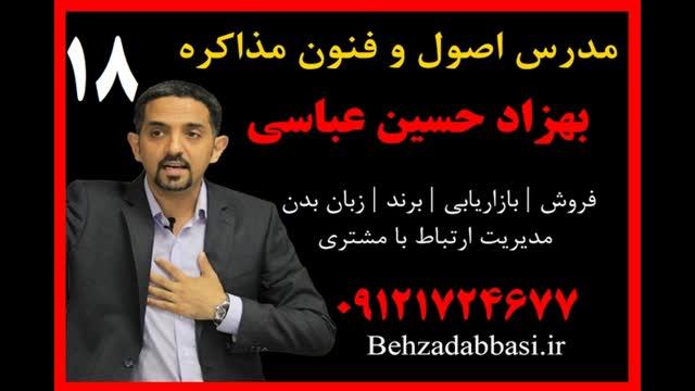 استاد مذاکره سخنران مذاکره بهزاد حسین عباسی 18