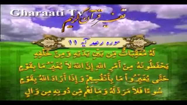قرایتی / تفسیر آیه 11 سوره رعد، فرشتگان محافظ