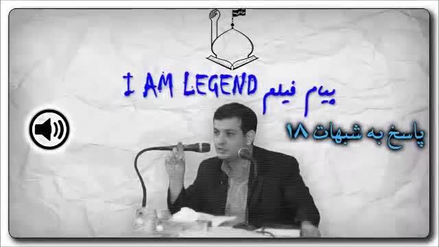 پیام فیلم I am Legend چیست؟ ❖ رایفی پور