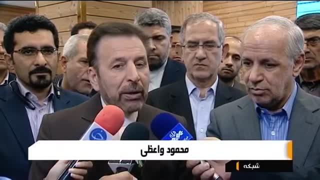 Iran Electronic Government project, phase one فاز نخست پروژه دولت الکترونیک ایران