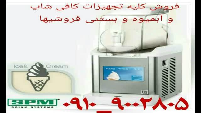 9002805_0910   فروش مستقیم انواع بستنی ساز و تجهیزات کافی شاپ