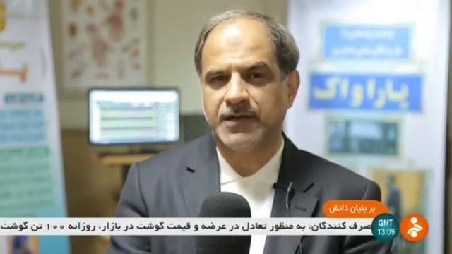 Iran Paravak co. made walking devices for disabled people شرکت پراواک سازنده دستگاه راه رفتن بیماران