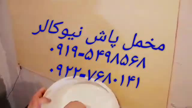 مخمل پاش/چسب و پودر مخمل نیوکالر02156571279