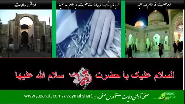 نماهنگ بسیار زیبا ویژه حضرت رقیه (سلام الله علیها) و محرم الحرام  با نوای علی فانی // بسیار زیبا