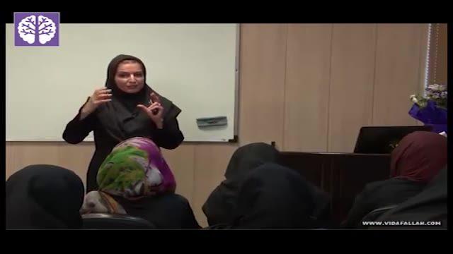 دوره عزت نفس و اعتماد به نفس -دکتر ویدا فلاح