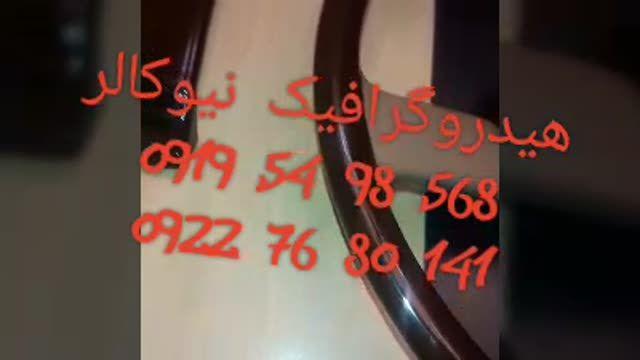 تولید وان واترترانسفر نیوکالر02156571279