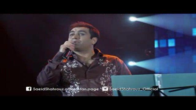 موزیک ویدیو سعید شهروز به نام جونم به چشات