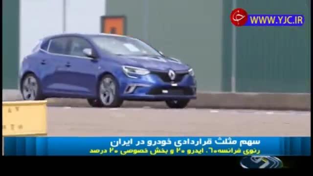 سرمایه گذاری  500 میلیون یورویی رنو در خط تولید خودرو در ایران