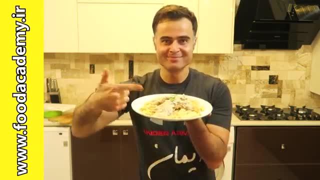 طرز تهیه پاستا پنه با مرغ در برنامه فودآکادمی آشپزی با ایمان