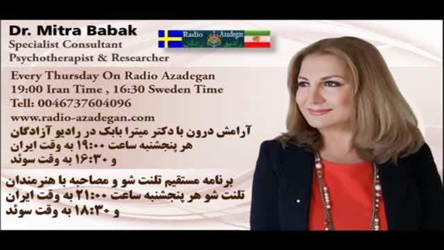 Dr. Mitra Babak, Radio Azadegan دکتر میترا بابک، ترس از ازدواج دوم و حرف مردم