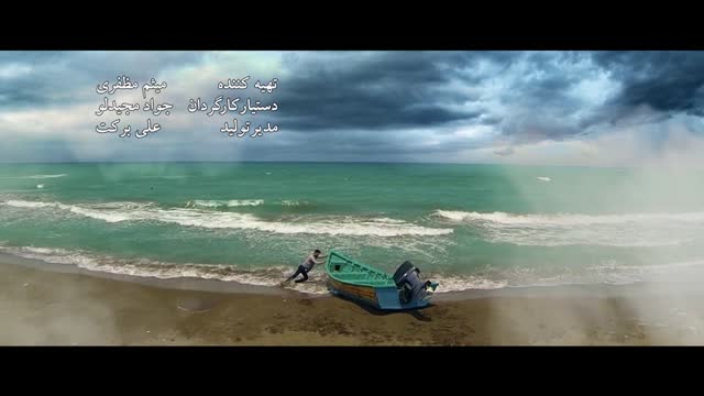موزیک ویدیو مهدی یغمایی بنام آرومم