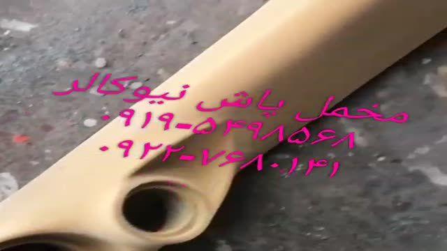 سازنده و فروشنده دستگاه جیرپاش نیوکالر02156571279