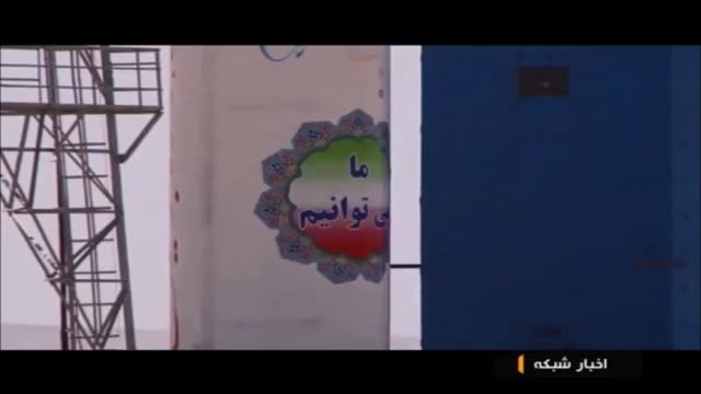Iran Khomeini National Space Center & Simorgh SLV launch پایگاه فضایی امام پرتاب ماهوارهبر سیمرغ
