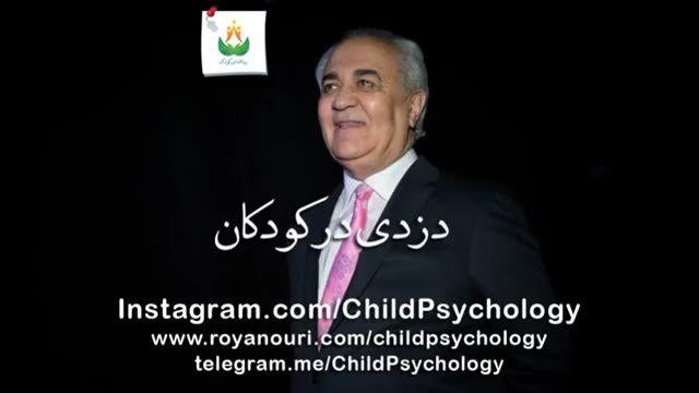 دکتر هلاکویی دزدی در کودکان