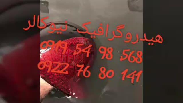 فروش دستگاه و لوازم هیدروگرافیک02156571279نیوکالر