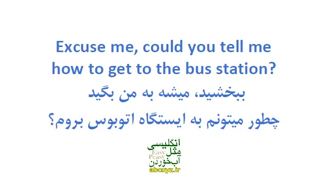 Asking Directions in English / آدرس پرسیدن در انگلیسی
