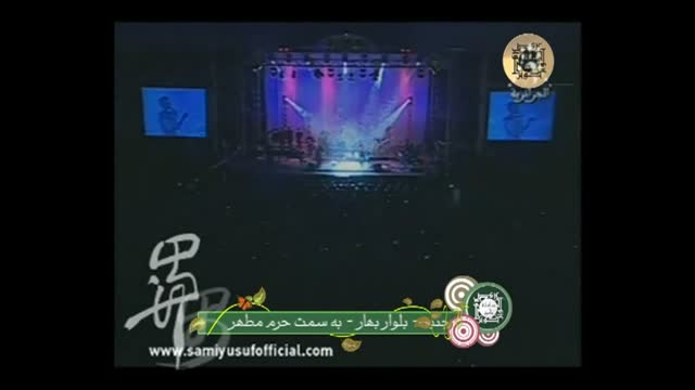لا اله الا الله -کنسرت سامی یوسف