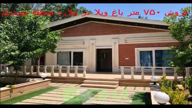فروش 750 متر باغ ویلا در ملارد منطقه خوشنام