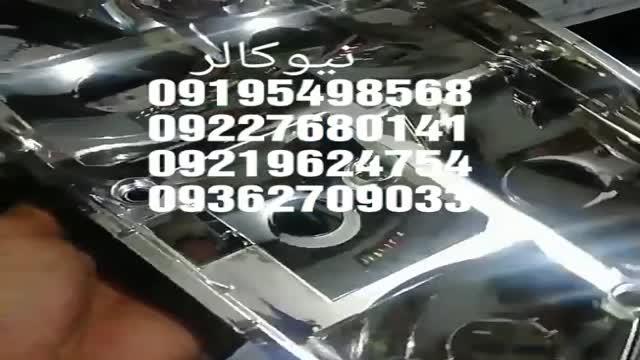 فروش ابزار ابکاری فانتاکروم نیوکالر09195498568